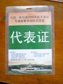 中国—新加坡2008年数学课程与课堂教学国际交流会 代表证【主办单位:宁波大学教师教育学院等】