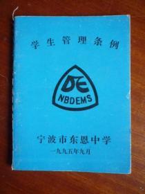 学生管理条例(宁波市东恩中学)