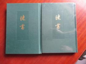 点校本 二十四史精装版《陈书》(布精装 1—2)【中华书局】【全新】