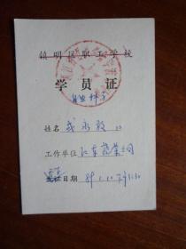 镇明区职工学校学员证(自然科学)【江东蔬菜公司:戎永敢】【尺寸:11.5×8】