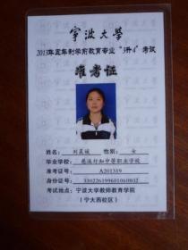 """宁波大学 2013年五年制学前教育专业""""3升4""""考试 准考证(刘晨媛 慈溪毕业)"""