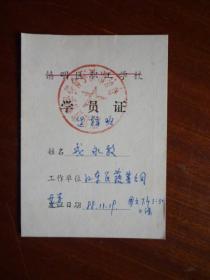 镇明区职工学校学员证(逻辑班)【江东蔬菜公司:戎永敢】【尺寸:11.5×8】