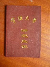 宁波大学研究生证(硕士.杨少华)(杭州富阳人)【附火车票学生优惠卡】