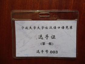 宁波大学.大学生汉语口语竞赛 选手证(第一组)(含塑套)