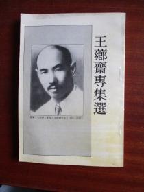 王薌斋专集选 意拳(大成拳)创始人