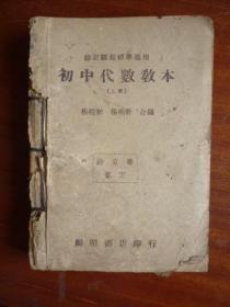 民国 修正课程标准适用《初中代数教材》(上册)