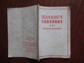 1956年到1967年全國農業發展綱要(草案)