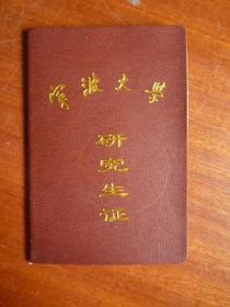 宁波大学研究生证(硕士.张振红)(河北邯郸大名县人)【附火车票学生优惠卡】