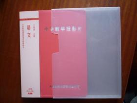 小学教学投影片(幻灯片)三年级上册 语文【浙江专用版】