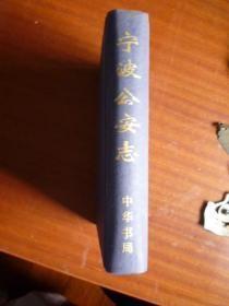 精装《宁波公安志》(中华书局)【1999年出版】