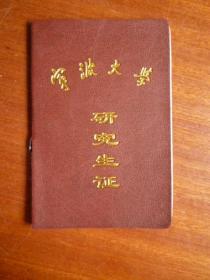 宁波大学研究生证(全日制硕士 叶莉芳)(江西省婺源县人)【附火车票学生优惠卡】