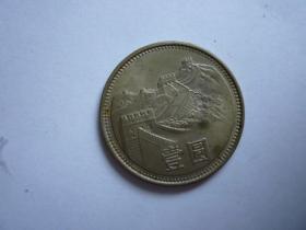 长城币壹元(1981年)