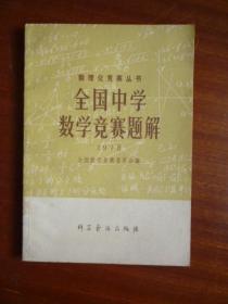 数理化竞赛丛书《全国中学数学竞赛题解》(很新 未用过)
