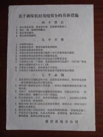 关于确保农村用电安全的具体措施【黄岩县电力公司】【8开】