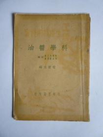 1950年1月初版 工业生产技术便览《科学酱油》(全一册)【稀缺本】