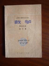 全日制十年制学校初中课本《数学》(第六册)