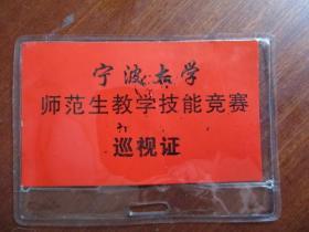 宁波大学师范生教学技能竞赛 巡视证(含塑套)