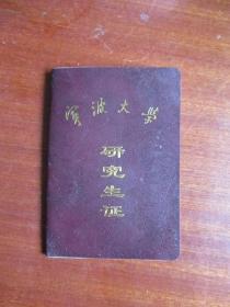 宁波大学研究生证(硕士刘艳舞)(黑龙江省×南县人)【附火车票学生优惠卡】