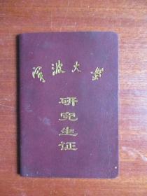 宁波大学研究生证(硕士彭金红)(江西新县人)【附火车票学生优惠卡】