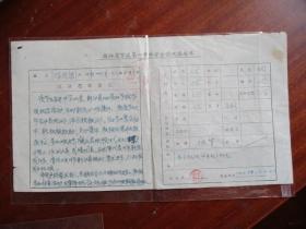 1976年 浙江省宁波第一中学学生情况报告单(初一 陈国粱)【三好学生】
