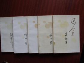 巴金隨想錄(1-5集)《隨想錄1》《病中集》《真話集》《無題集》《探索集》【五本合賣】
