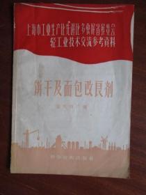 1958年 《餅干及面包改良劑》【益民四廠編】【稀缺本】