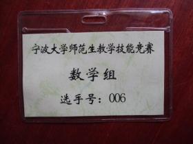 宁波大学师范生教学技能竞赛 数学组 选手证(含塑套)