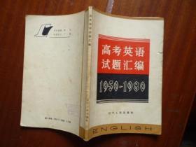 高考英语试题汇编(1950-1980)