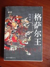 格萨尔王(修订本)【阿来著】【2015年.一版一印】