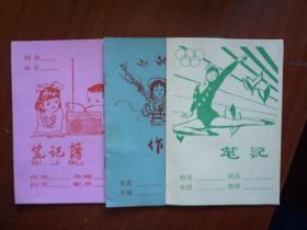 笔记簿【三本合卖】【没用过】