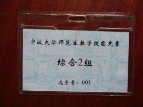 宁波大学师范生教学技能竞赛 综合2组 选手证(含塑套)