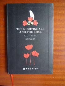 外文软精装《夜莺与玫瑰》(注释与导读)