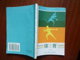 浙江省高级中学试用课本《体育》(二年级)【没用过】