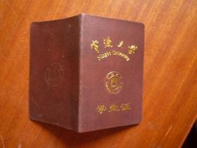 宁波大学学生证(胡佳丽)(慈溪人)【附火车票学生优惠卡】