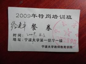 宁波大学教师教育学院 2009年特岗培训 徐建平餐券(宁波大学第一餐厅一楼)【盖有章】