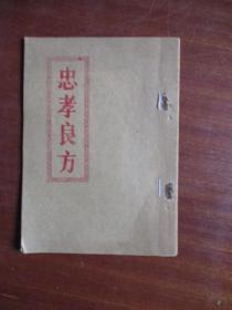 忠孝良方(民间过年分送本)