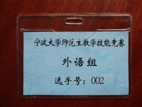 宁波大学师范生教学技能竞赛 外语组 选手证(含塑套)