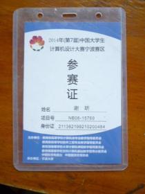 2014年(第7届)中国大学生计算机设计大赛宁波赛区 参赛证(谢昕)【承办单位:宁波大学】