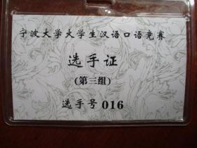 宁波大学.大学生汉语口语竞赛 选手证(第三组)(含塑套)