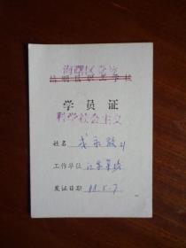 镇明区职工学校学员证(科学社会主义)【江东菜场:戎永敢】【尺寸:11.5×8】