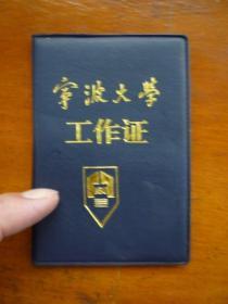 宁波大学工作证(只是壳套)