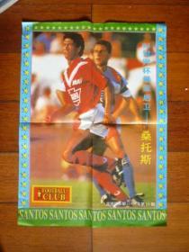 94世界杯最佳后卫—桑托斯(《足球俱乐部》1994年第14期.4开赠页)