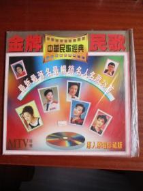 卡拉OK镭射影碟 中华民歌经典 最新最著名最畅销名人名歌28首【原人原唱珍藏版】