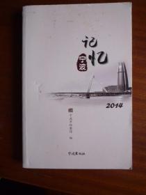 记忆宁波2014