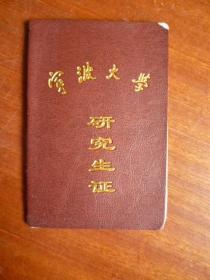 宁波大学研究生证(方莹莹)(浙江龙游塔石镇人)【附火车票学生优惠卡】