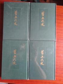 点校本 二十四史精装版《旧五代史》(布精装 1—4)【中华书局】【全新未拆】