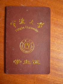 宁波大学学生证(沈瑜)(宁波市人)