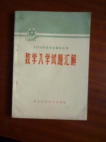 1979年日本全国各大学.数学入学试题汇解(没用过)