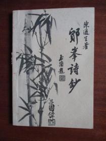 鄮峰诗抄(宁波诗社陈道生出版前的朋友商榷稿)