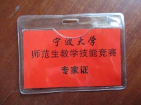 宁波大学师范生教学技能竞赛 专家证(含塑套)